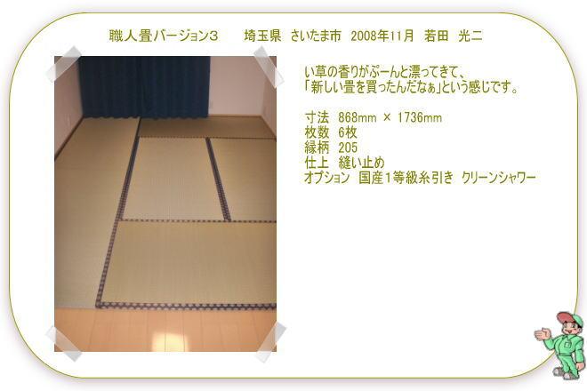 置き畳設置画像 オーダーサイズ制作琉球畳